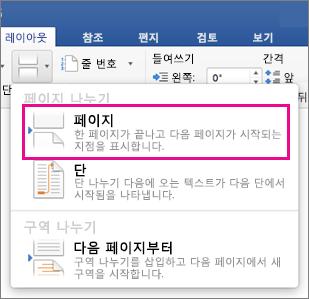 페이지 나누기가 강조 표시된 레이아웃 나누기 메뉴