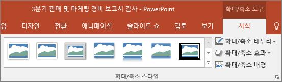 PowerPoint의 서식 탭에서 선택할 수 있는 다양한 확대/축소 스타일 및 효과를 보여 줍니다.