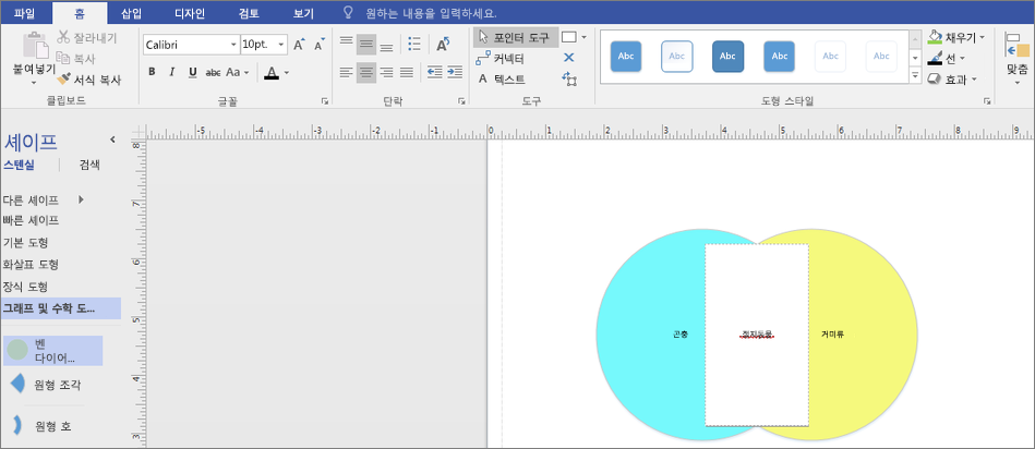 채우기 색을 변경 하거나 텍스트를 추가할 수 있습니다.