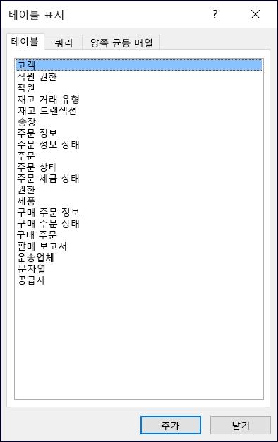 테이블 이름을 나타내는 Access의 테이블 표시 대화 상자