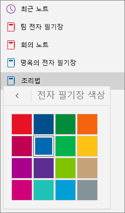 전자 필기장 색상표 표시