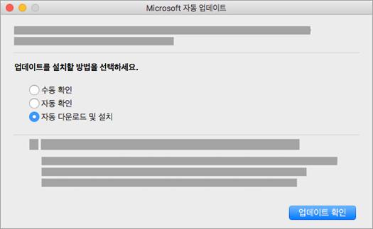 Microsoft AutoUpdate for Mac