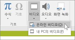 PowerPoint에서 온라인 비디오를 삽입할 때 사용하는 리본에 있는 단추