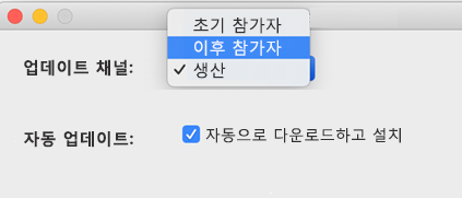 Mac Microsoft 자동 업데이트의 이미지 -> 이후 참가자 및 초기 참가자 옵션이 표시되는 기본 설정 창