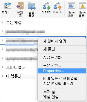 Exchange 폴더의 상황에 맞는 메뉴에서 속성을 선택 표시