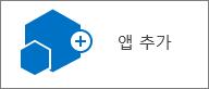 사이트 콘텐츠 대화 상자의 앱 추가 아이콘