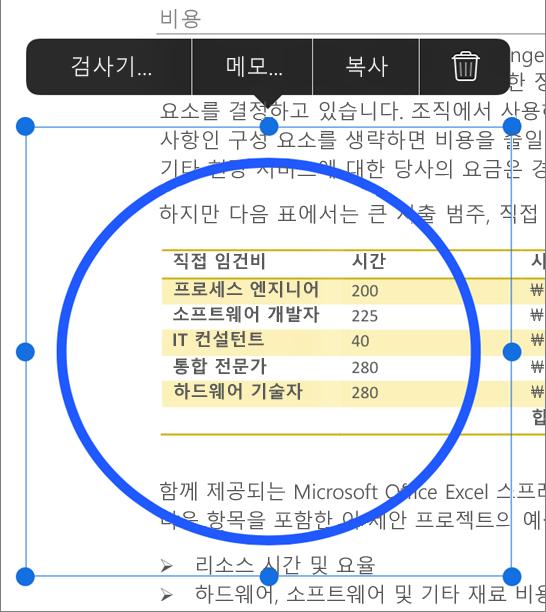 PDF 메모 및 변경 내용 편집