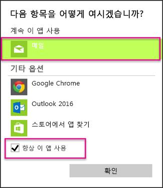 사용할 전자 메일 앱 선택