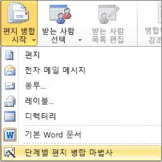 Word의 우편물 탭에서 메일 병합 시작을 선택하고 단계별 메일 병합 마법사를 선택합니다.