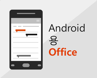 Android용 Office를 설정하려면 클릭