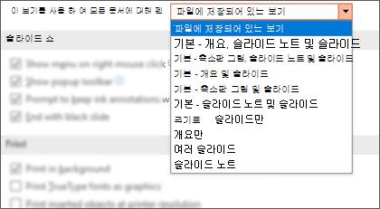 고객이 기본 보기를 선택할 수 있도록 이 보기 목록을 사용하여 모든 문서 열기가 확장됩니다.