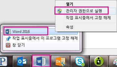 Word 아이콘을 마우스 오른쪽 단추로 클릭 한 다음 다시 프로그램 관리자 권한으로 실행 하 여 단어를 마우스 오른쪽 단추로 클릭 합니다.