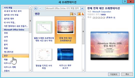 웹용 Office 서식 파일 선택