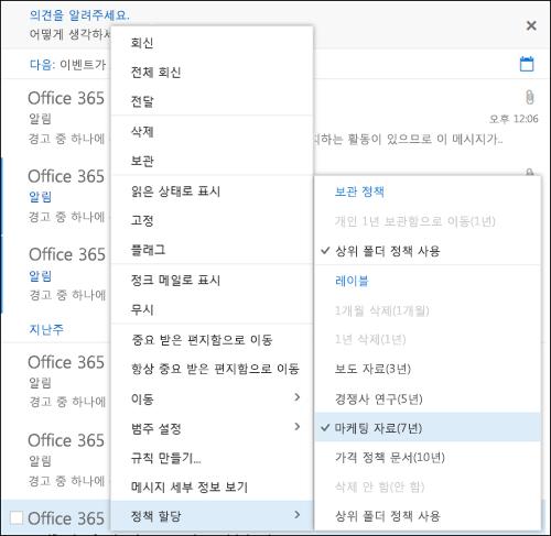 웹용 Outlook의 정책 할당 메뉴
