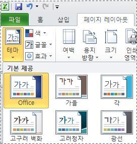 Excel 2010의 테마 갤러리