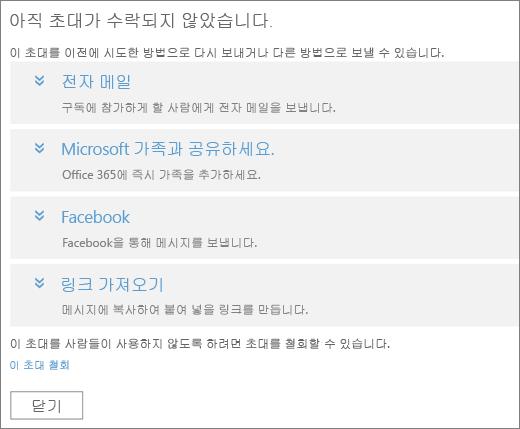 전자 메일, Microsoft 가족, Facebook을 통한 링크 또는 사용자 지정 링크를 다시 보낼 수 있는 옵션과 초대 취소 링크가 표시된 보류 중인 초대 대화 상자 스크린샷