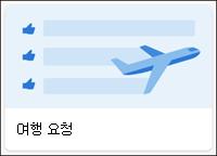 여행 요청 목록 서식 파일