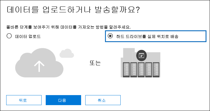 배송일 전달 가져오기 작업 드라이브를 만들려면이 실제 위치 중 하나에 하드 드라이브를 클릭 합니다.