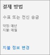 송장별로 결제하는 구독에 대한 구독 카드의 '결제 방법' 섹션 스크린샷입니다.