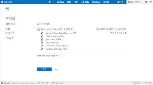 Office 365 라이선스