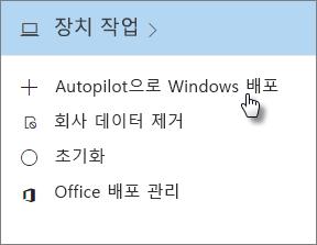 장치 작업 카드에서 Autopilot으로 Windows 배포를 선택합니다.