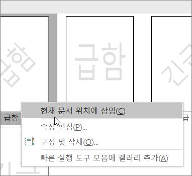 현재 문서 위치에 삽입 명령이 표시 된 워터 마크 축소판 그림을 마우스 오른쪽 단추로 클릭 합니다.