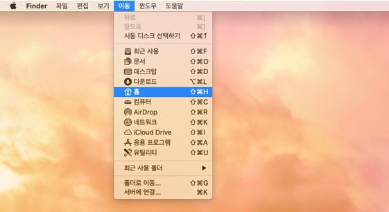 Macintosh Go 메뉴에서 홈이 강조 표시됩니다.