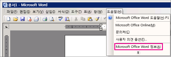 Word 2003의 도움말 > Microsoft Office Word 정보
