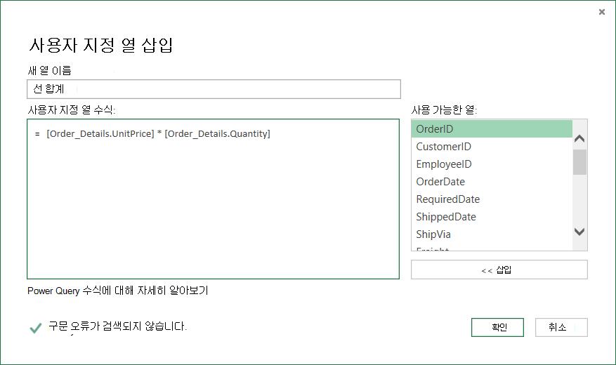 각 Order_Details 행의 총계 계산