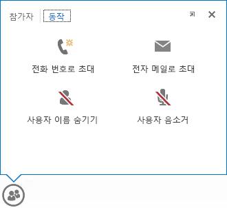 사용자 단추를 마우스로 가리킬 때 표시되는 메뉴 스크린샷(동작 탭 선택)