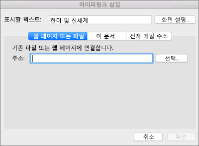 웹 페이지, 전자 메일 주소 또는 문서에 대한 하이퍼링크를 삽입하는 옵션 표시