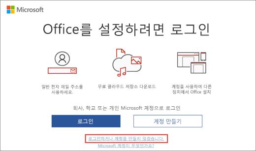 Microsoft HUP 제품 키 입력을 클릭하는 링크를 표시합니다.