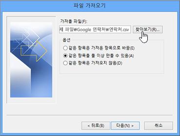 contacts csv 파일을 검색하고 중복 연락처를 처리하는 방법 선택