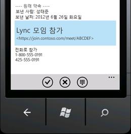 모바일 장치의 Lync 모임 참가 스크린샷