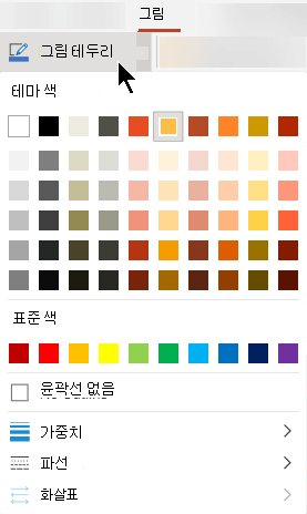 그림 테두리 메뉴에는 색, 두께, 선 스타일에 대 한 옵션이 있습니다.