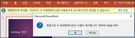 그래도 파일에서 디지털 서명을 제거하려면 계속 편집을 클릭하세요.