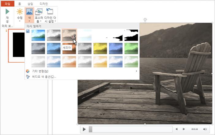 비디오 장면의 색 변경