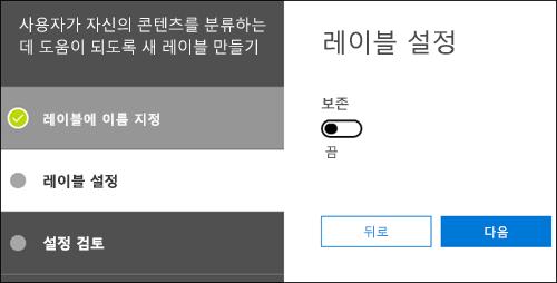보존이 꺼진 레이블 설정 페이지