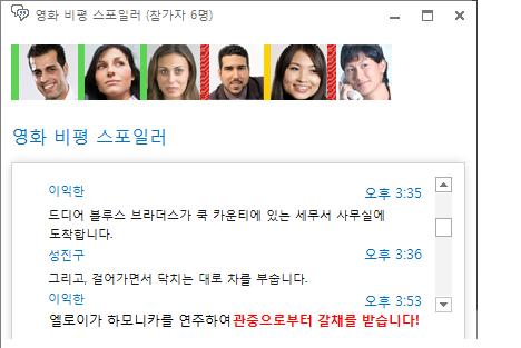 굵은 빨간색 글꼴과 추가된 이모티콘이 있는 새 게시물을 보여주는 채팅방 창 스크린샷