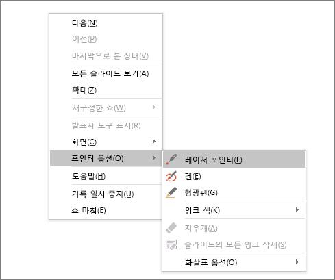 PowerPoint의 포인터 옵션 메뉴 표시