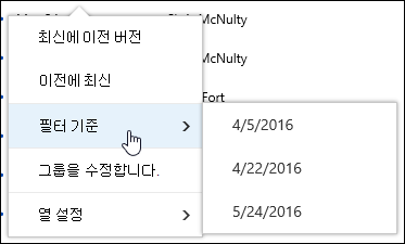 Office 365에서 문서 라이브러리 보기 필터링