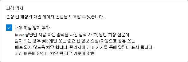 피싱 보호에 대한 Microsoft Forms 관리자 설정