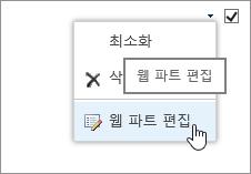 강조 표시된 웹 파트 편집 메뉴