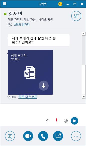 첨부 파일이 전송되고 있는 메신저 창 스크린샷