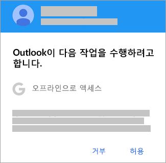 Outlook에 오프라인 액세스를 제공하려면 허용을 탭하세요.