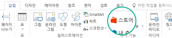 Office 리본의 삽입 탭에서 스토어 단추를 사용하여 Office 추가 기능 설치
