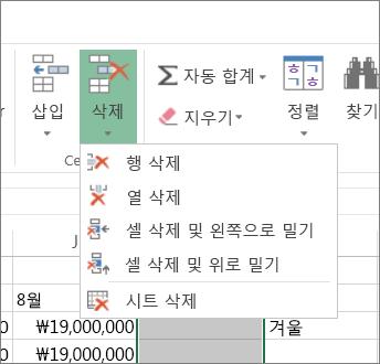 리본 메뉴의 셀, 행 또는 열 삭제 옵션