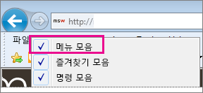 Internet Explorer에서 메뉴 모음 표시