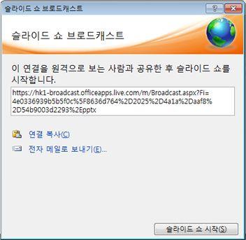 슬라이드 쇼 URL이 표시된 슬라이드 쇼 브로드캐스트 대화 상자