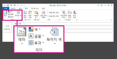 리본 메뉴의 테마 그룹